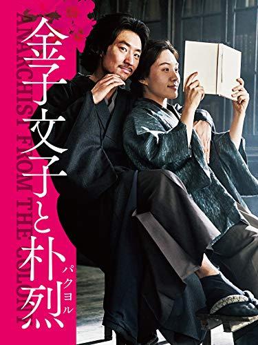 金子文子と朴烈(字幕版)