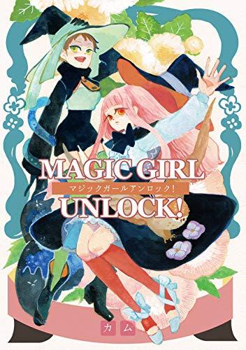 MAGIC GIRL UNLOCK!(ナンバーナイン)