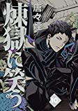 煉獄に笑う 10巻 (マッグガーデンコミックスBeat'sシリーズ)