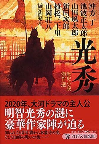 光秀 歴史小説傑作選 (PHP文芸文庫)