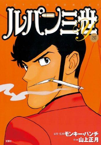 ルパン三世y 第01-20巻 [Lupin III y vol 01-20]