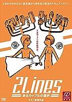 2Lines  -あるカップルの選択- [DVD]