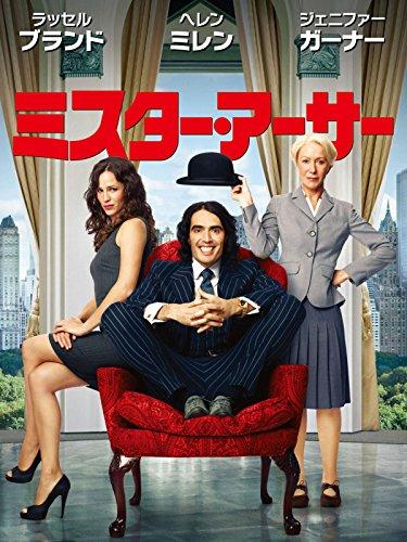 ミスター・アーサー(2011)(吹替版)