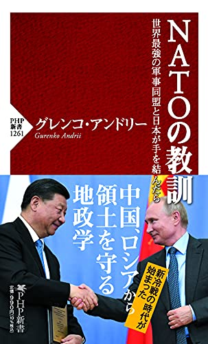 NATOの教訓 世界最強の軍事同盟と日本が手を結んだら (PHP新書)