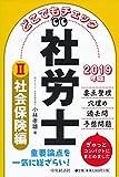 2019年版 どこでもチェック社労士〈II社会保険編〉