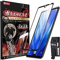 湾曲まで覆える 3D 全面保護 日本品質 AQUOS R3 用 ガラスフィルムSH-04L SHV44 アクオス R3 用 強化ガラス 保護フィルム 硬度10Hらくらくクリップ付き OVER's 230-3d-bk