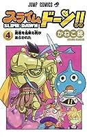 スライムドーン!! コミック 1-4巻セット