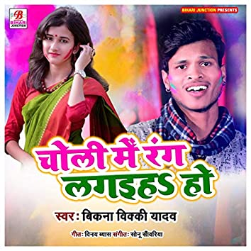 Choli Me Rang Lagaiha Ho