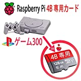 PS1 128g SDレトロゲームカード Raspberry Pi 4 B+用 パンドラボックス アーケードゲーム ラズベリーパイ4b用パンドラボックス ゲム数は300種類