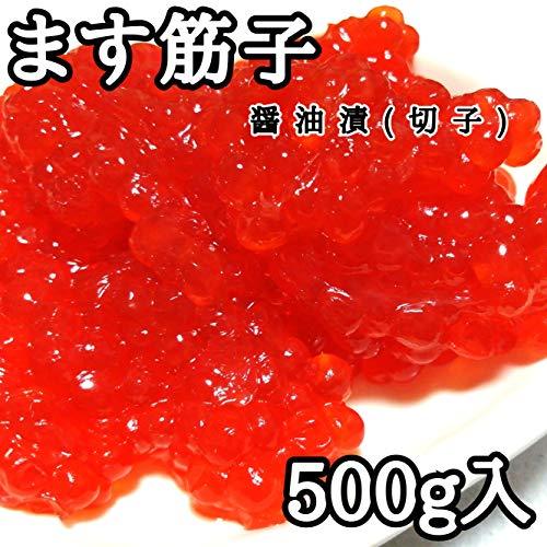 産直丸魚 【訳アリ】マス 筋子 醤油漬 500g入    ます子 ますこ 鱒子 すじこ プライム