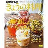 NHK きょうの料理 2020年 6月号 [雑誌] (NHKテキスト)