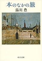 本のなかの旅 (中公文庫)