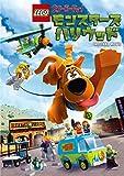 LEGO(R)スクービー・ドゥー:モンスターズ・ハリウッド[DVD]