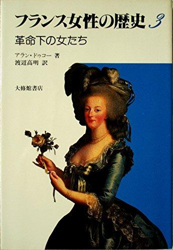 フランス女性の歴史〈3〉革命下の女たち (1980年)