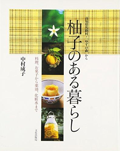 柚子のある暮らし 料理、お菓子から薬効、化粧水まで