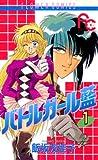 バトルガール藍(1) (フラワーコミックス)