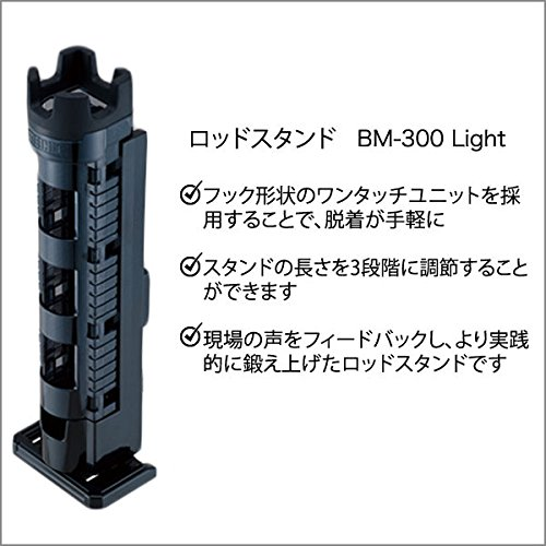 MEIHO(メイホウ)ロッドスタンドBM-300Lightロッドホルダー