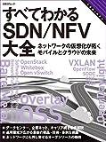 すべてわかるSDN/NFV大全 ネットワークの仮想化が拓くモバイルとクラウドの未来(日経BP Next ICT選書)