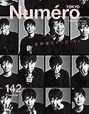 Numero TOKYO 2020年12月号増刊号【星野源表紙版】