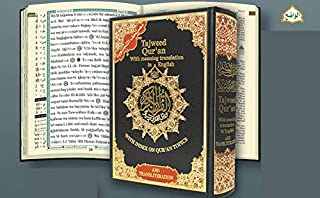 Tajweed Qur'an (Whole Quran, With Meaning Translation and Transliteration in English) (Arabic and English) - Assorted colors