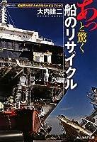 あっと驚く船のリサイクル―船舶再利用のための知られざるプロセス (光人社NF文庫)