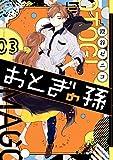 おとぎの孫 3巻 (デジタル版ガンガンコミックスpixiv)