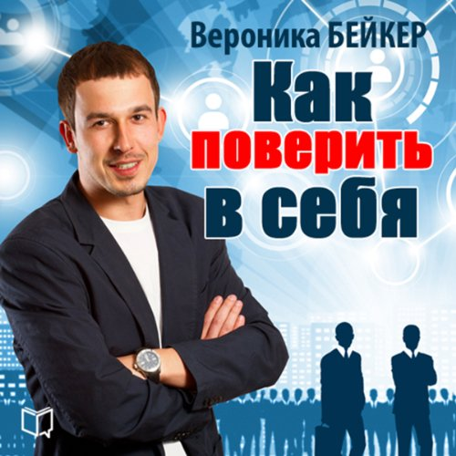 How to Believe in Yourself (Russian Edition) audiobook cover art