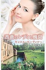 薔薇のレディと醜聞 (ハーレクイン・ヒストリカル・スペシャル) Kindle版