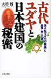 古代ユダヤと日本建国の秘密―消えた「ユダヤの秘宝」と四国・剣山の謎