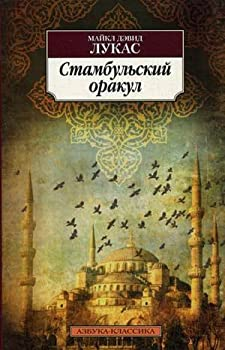 Paperback Stambulskiy orakul [Russian] Book