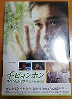 イビョンホン スペシャルドラマ-BOX (初回生産)