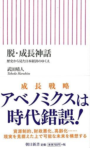 脱・成長神話 歴史から見た日本経済のゆくえ (朝日新書)