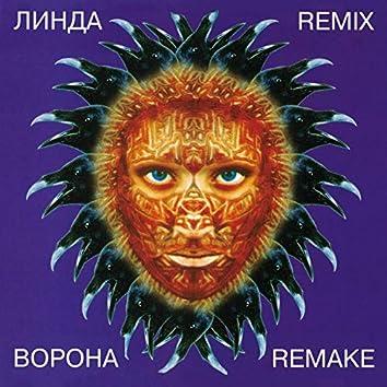 Ворона. Remix. Remake