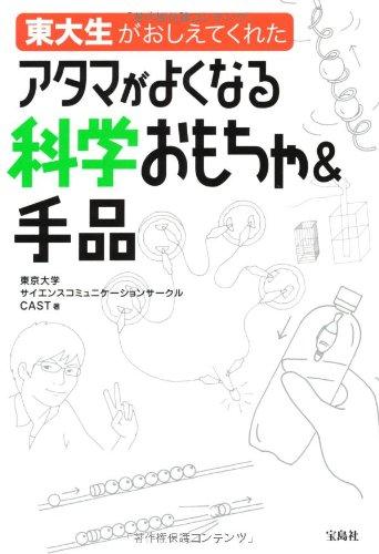 Tōdaisei ga oshiete kureta atama ga yoku naru kagaku omocha ando tejina