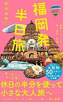 [吉田 友和]の福岡発 半日旅 (ワニブックスPLUS新書)