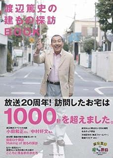 渡辺篤史の建てもの探訪BOOK (アサヒオリジナル)