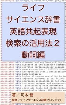 [河本 健]のライフサイエンス辞書英語共起表現検索の活用法2動詞編