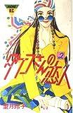 タケコさんの恋人 2 (講談社コミックスミミ)