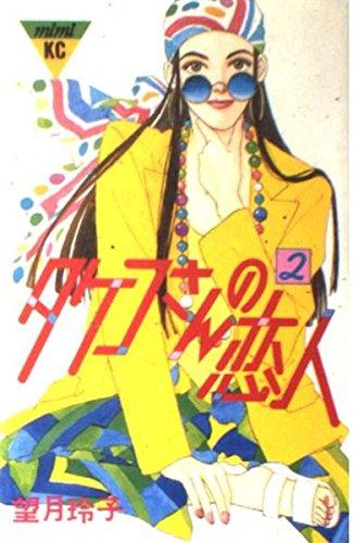 タケコさんの恋人 2 (講談社コミックスミミ)の詳細を見る