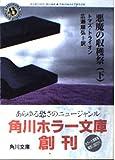 悪魔の収穫祭〈下〉 (角川文庫)