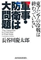 軍事・防衛は大問題 ―東アジアの冷戦は終わっていない