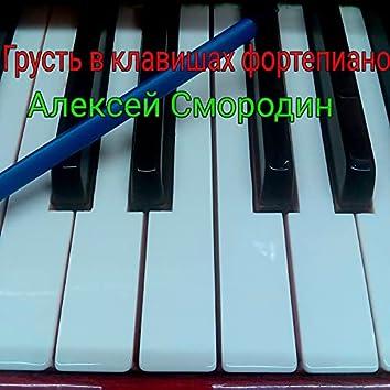 Грусть в клавишах фортепиано