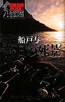 落日の死影 (ゴルゴ13ノベルズ)
