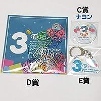 TWICE JAPAN デビュー3周年 モバイルくじ 3点セット ナヨン