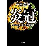 炎冠 警視庁捜査一課七係・吉崎詩織 (中公文庫)