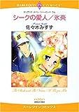 シークの愛人/氷炎 (エメラルドコミックス ハーレクインシリーズ)