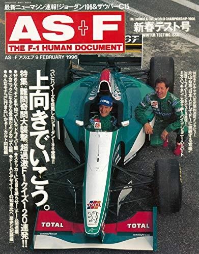 AS+F(アズエフ)1996 新春テスト号 [雑誌]