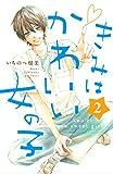 きみはかわいい女の子(2) (別冊フレンドコミックス)