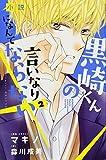 小説 黒崎くんの言いなりになんてならない(2) (KCデラックス)