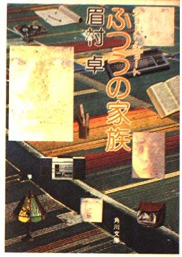 ふつうの家族―ショート・ショート (角川文庫 (5620))